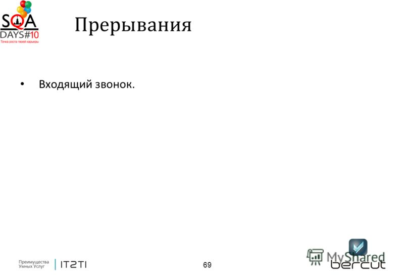 69 Прерывания Входящий звонок.