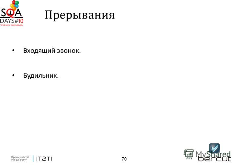 70 Прерывания Входящий звонок. Будильник.