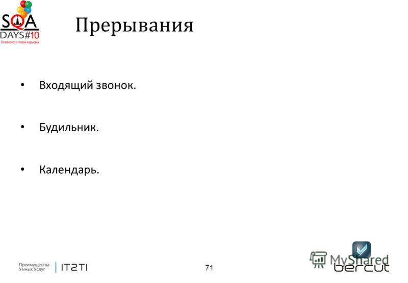 71 Прерывания Входящий звонок. Будильник. Календарь.