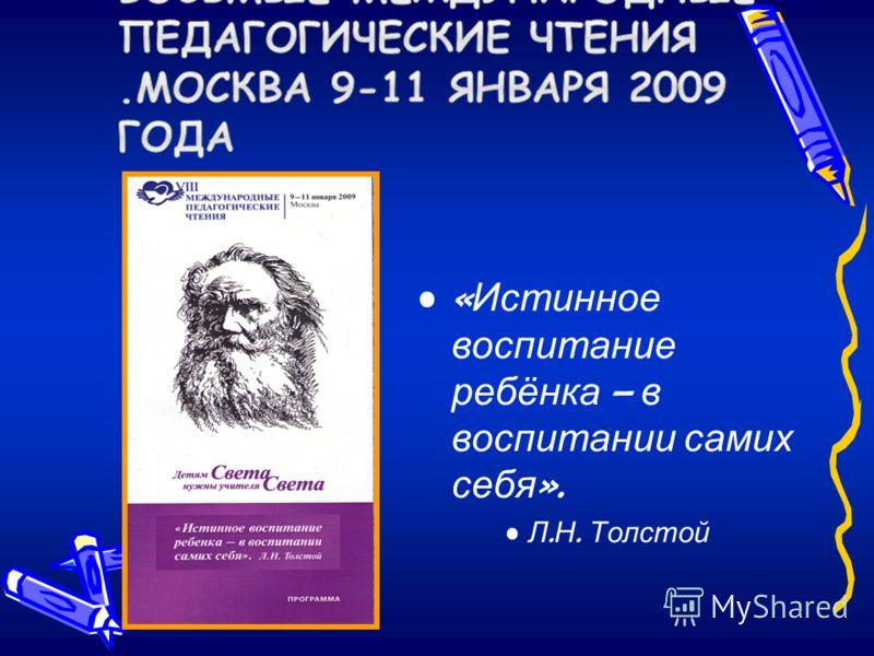 « Истинное воспитание ребёнка – в воспитании самих себя ». Л. Н. Толстой