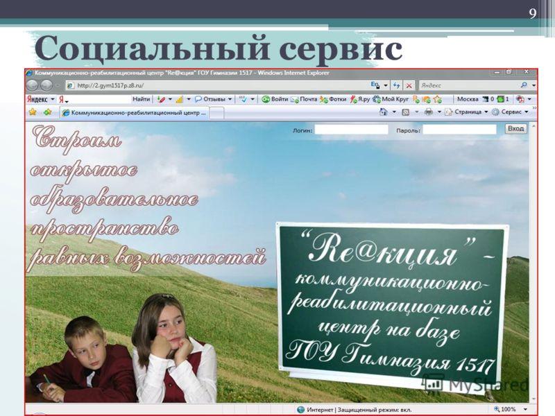 Социальный сервис 9 Дизайн: Сапожников А. Галаган А.(С) 2007