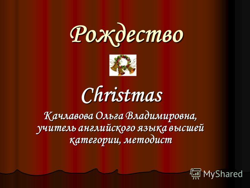 Рождество Christmas Качлавова Ольга Владимировна, учитель английского языка высшей категории, методист