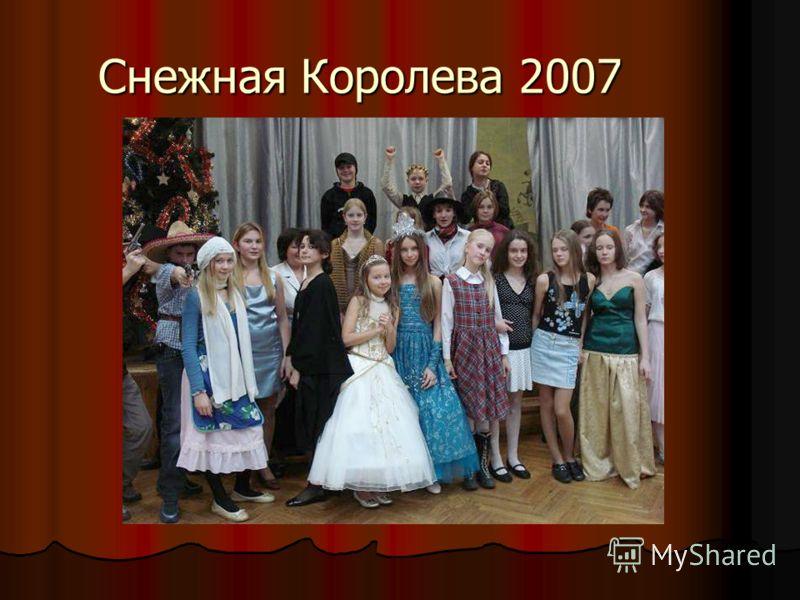 Снежная Королева 2007