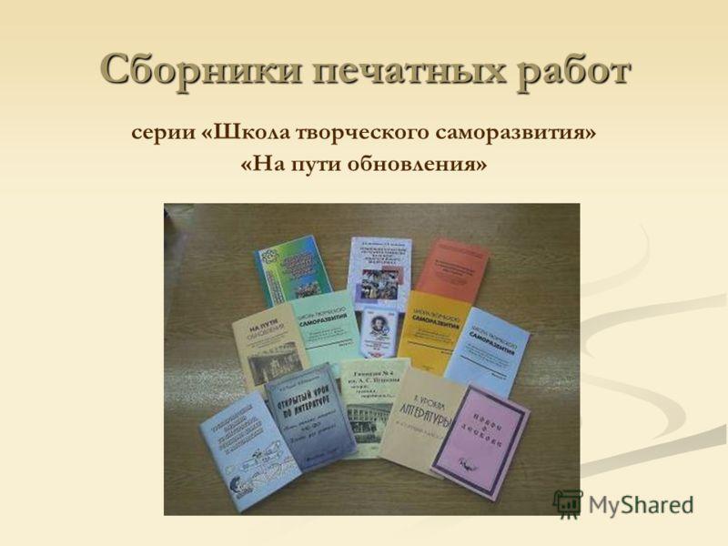 Сборники печатных работ серии «Школа творческого саморазвития» «На пути обновления»
