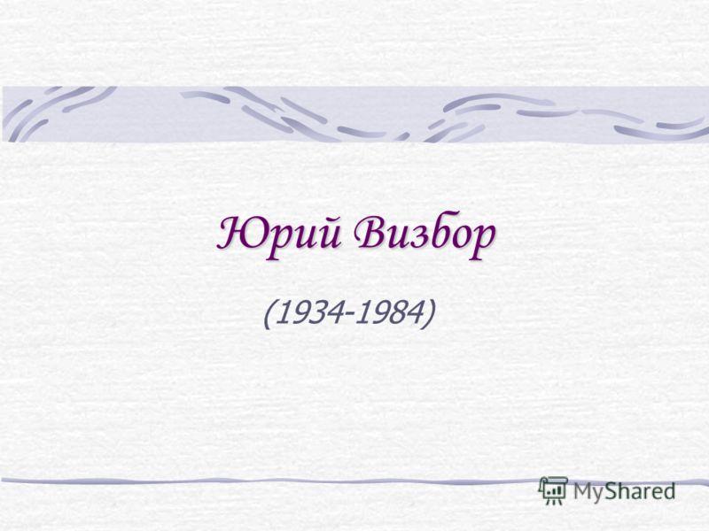 Юрий Визбор (1934-1984)
