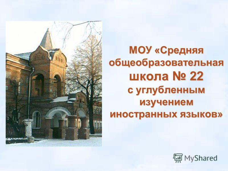 МОУ «Средняя общеобразовательная школа 22 с углубленным изучением иностранных языков»