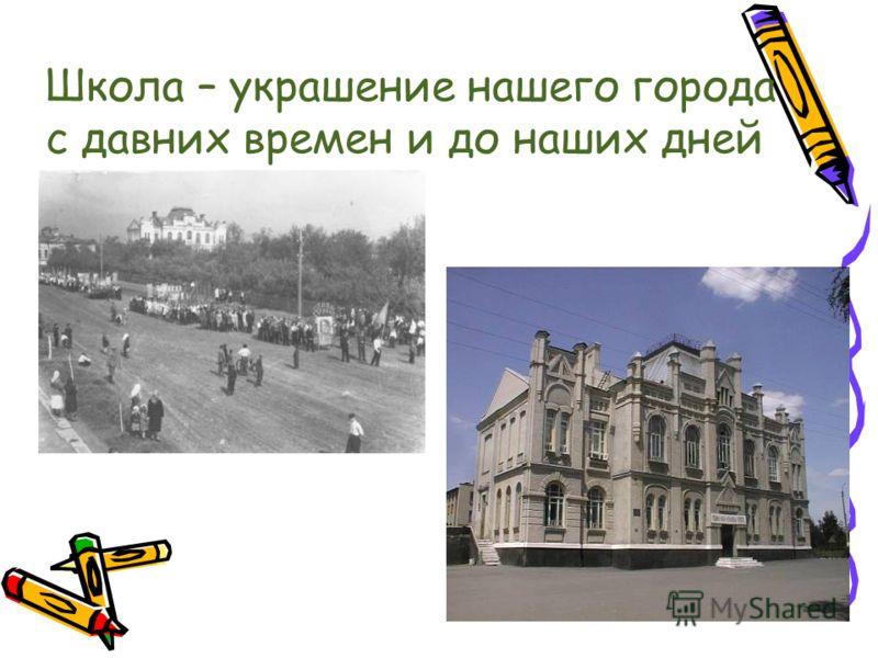 Школа – украшение нашего города с давних времен и до наших дней