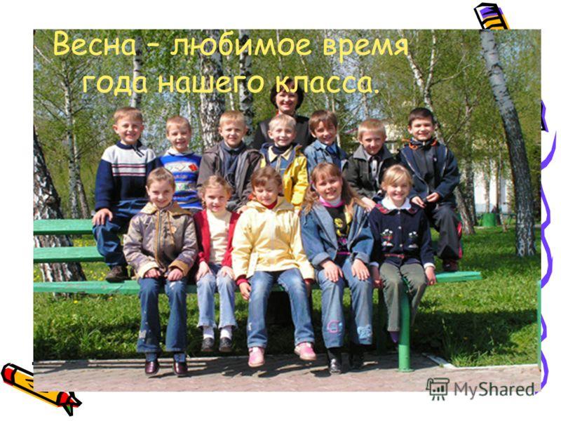 Весна – любимое время года нашего класса.
