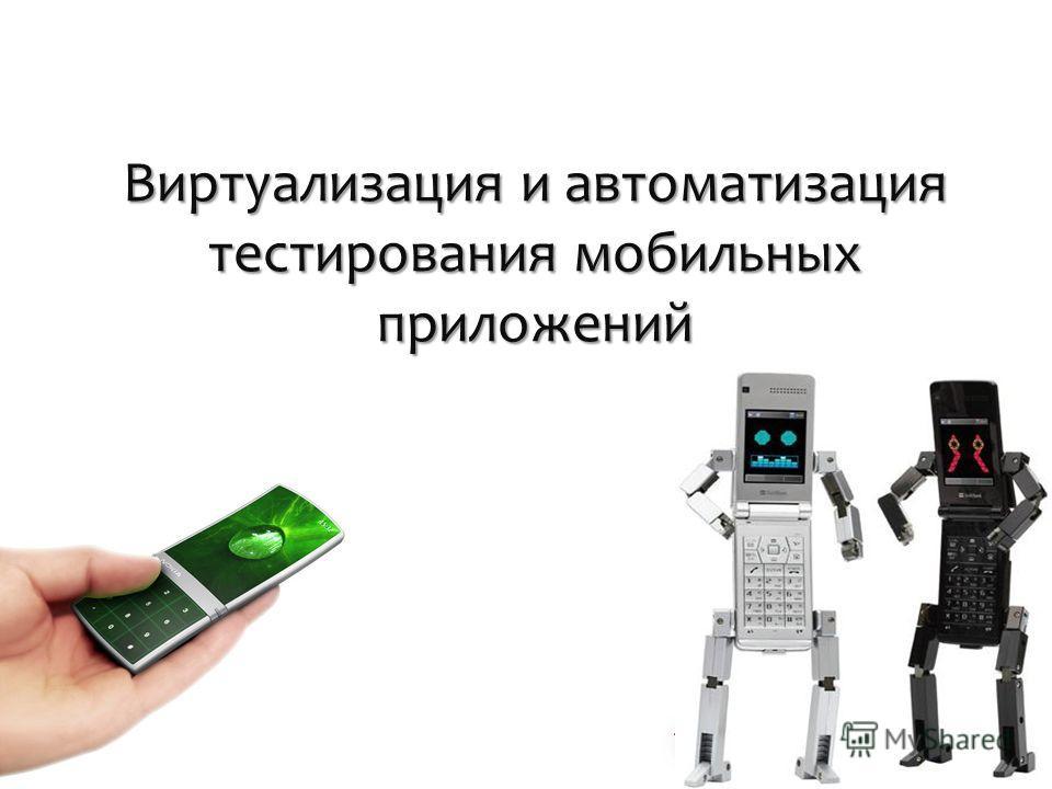 Виртуализация и автоматизация тестирования мобильных приложений