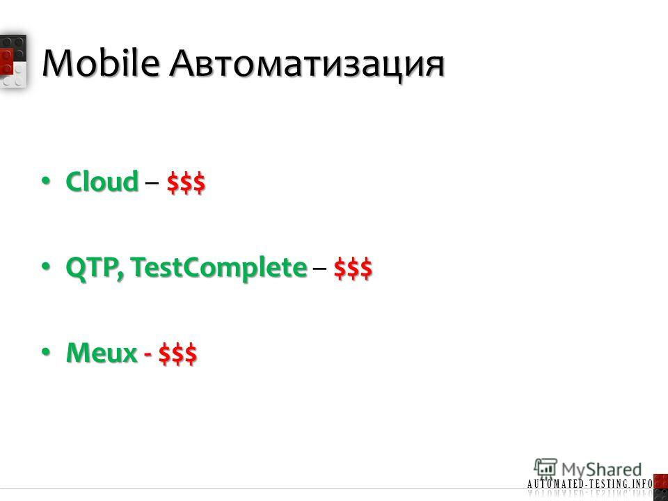 Mobile Автоматизация Cloud $$$ Cloud – $$$ QTP, TestComplete $$$ QTP, TestComplete – $$$ Meux - $$$ Meux - $$$
