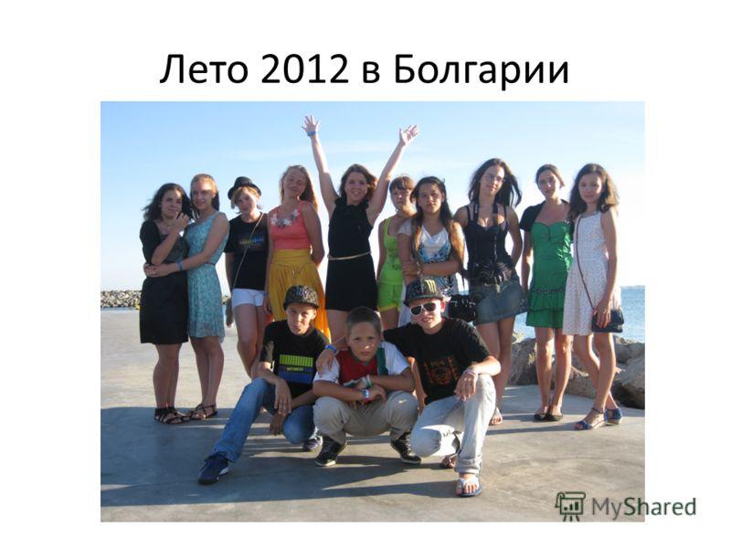 Лето 2012 в Болгарии