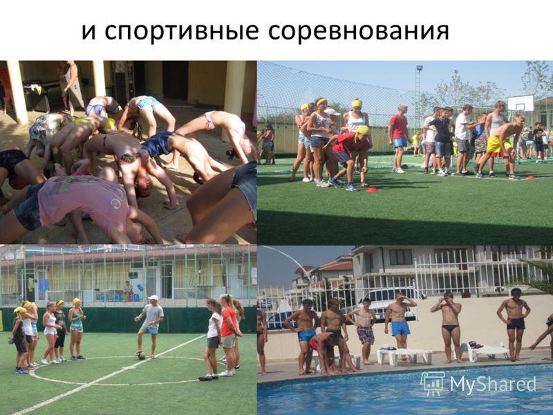 и спортивные соревнования