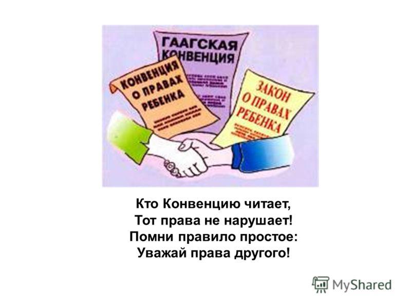 Кто Конвенцию читает, Тот права не нарушает! Помни правило простое: Уважай права другого!