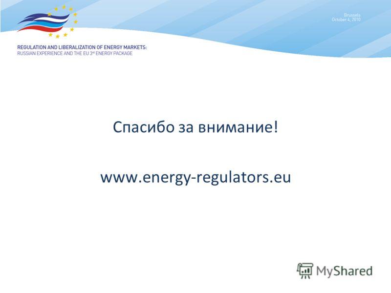 Спасибо за внимание! www.energy-regulators.eu