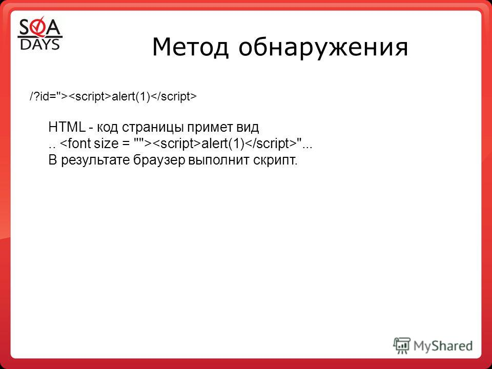 Метод обнаружения /?id=> alert(1) HTML - код страницы примет вид.. alert(1) ... В результате браузер выполнит скрипт.
