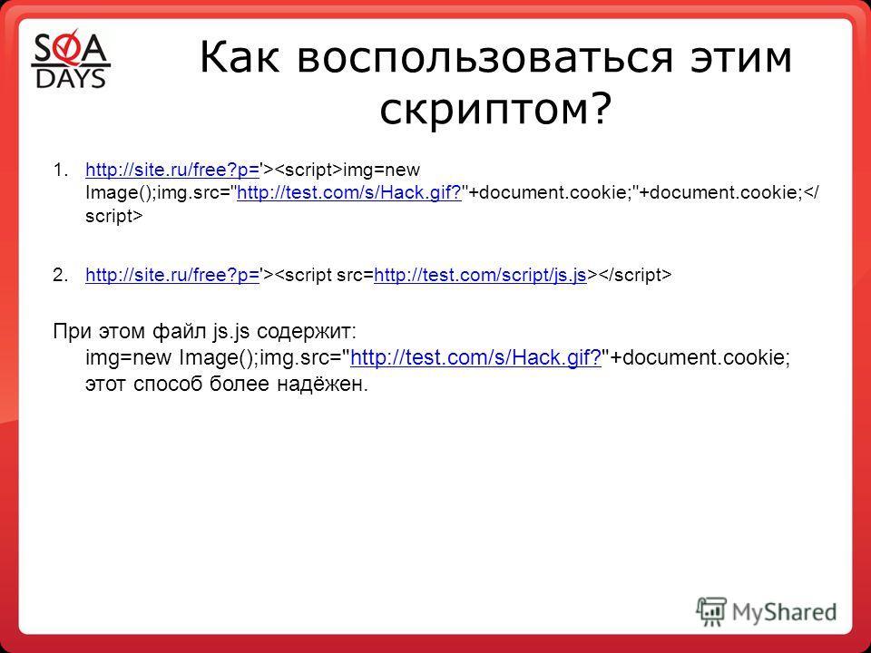 Как воспользоваться этим скриптом? 1.http://site.ru/free?p='> img=new Image();img.src=