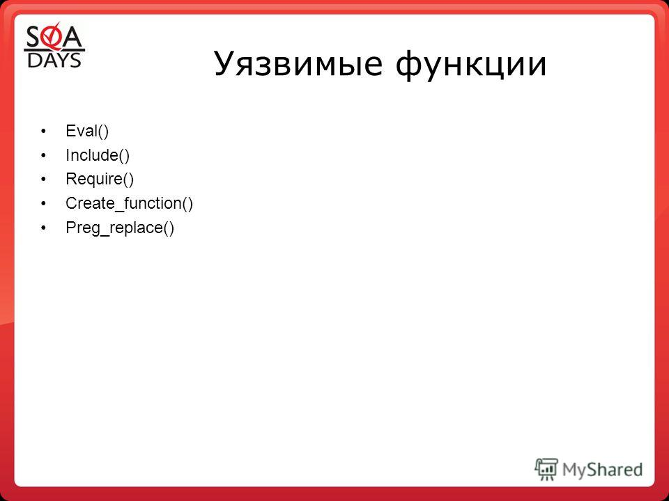 Уязвимые функции Eval() Include() Require() Create_function() Preg_replace()
