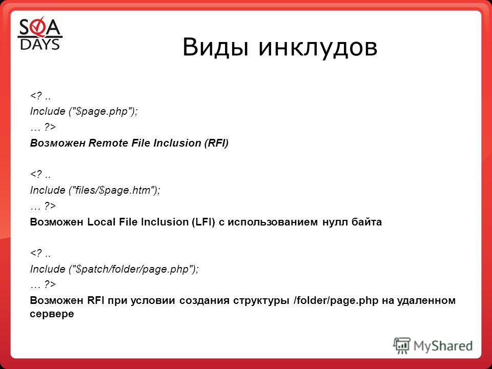 Виды инклудов  Возможен Remote File Inclusion (RFI)  Возможен Local File Inclusion (LFI) с использованием нулл байта  Возможен RFI при условии создания структуры /folder/page.php на удаленном сервере