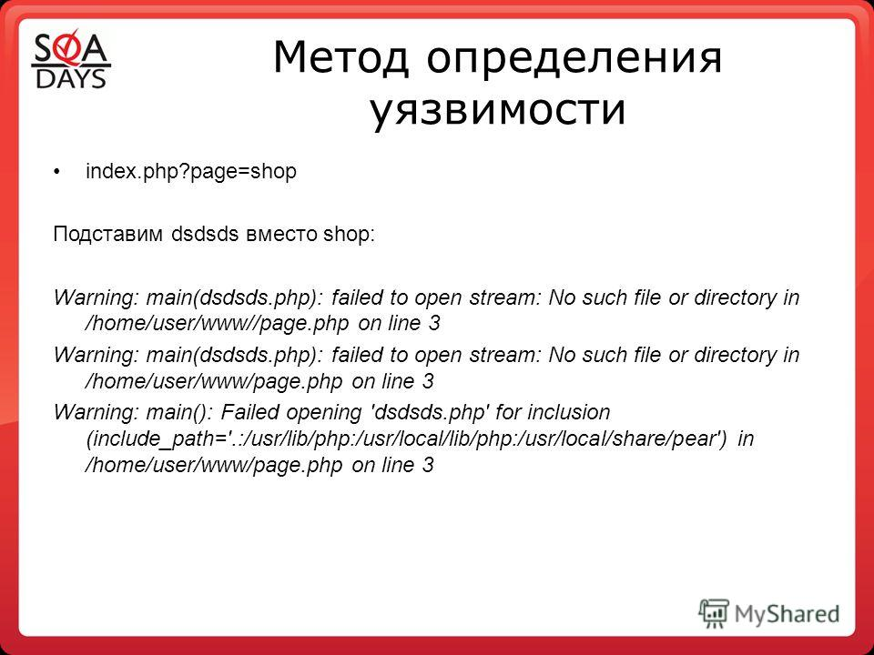 Метод определения уязвимости index.php?page=shop Подставим dsdsds вместо shop: Warning: main(dsdsds.php): failed to open stream: No such file or directory in /home/user/www//page.php on line 3 Warning: main(dsdsds.php): failed to open stream: No such