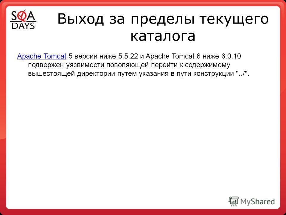 Выход за пределы текущего каталога Apache TomcatApache Tomcat 5 версии ниже 5.5.22 и Apache Tomcat 6 ниже 6.0.10 подвержен уязвимости поволяющей перейти к содержимому вышестоящей директории путем указания в пути конструкции ../.