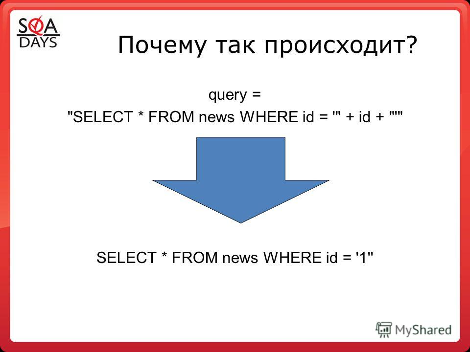 Почему так происходит? query = SELECT * FROM news WHERE id = ' + id + ' SELECT * FROM news WHERE id = '1''