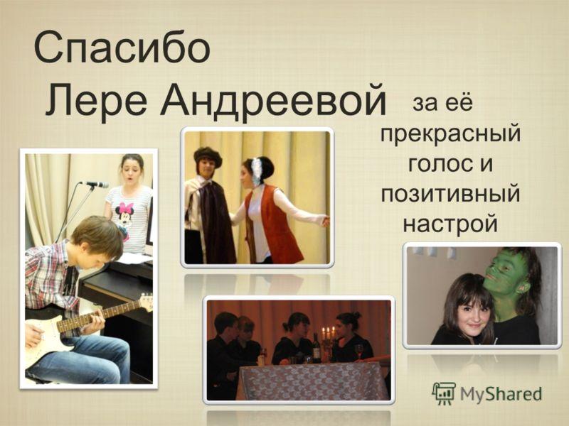 Спасибо Лере Андреевой за её прекрасный голос и позитивный настрой
