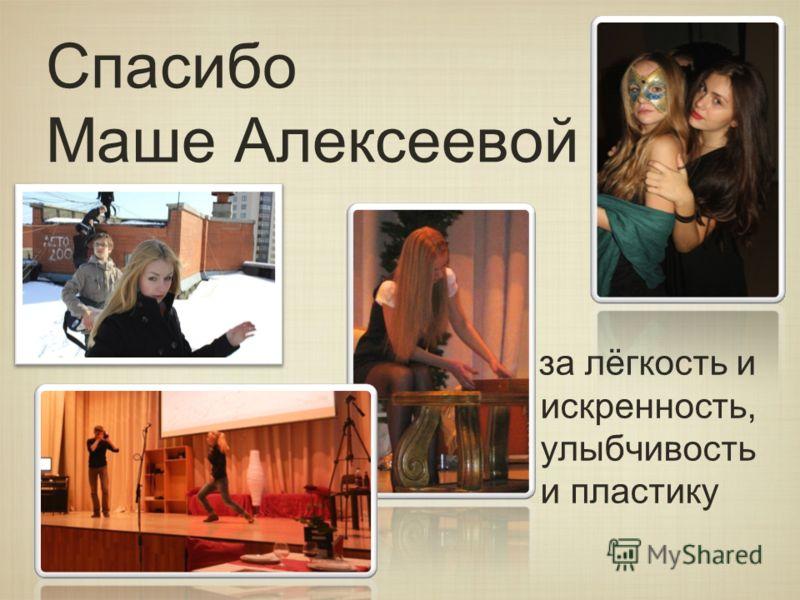 Спасибо Маше Алексеевой за лёгкость и искренность, улыбчивость и пластику