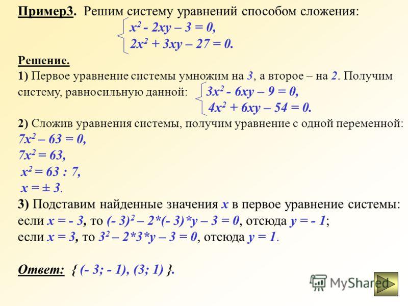Пример2. Решим систему уравнений способом подстановки : 0,5x 2 - y = 2, y - x = 2. Решение. 1) Выразим из второго уравнения системы y через x, получим уравнение: y = x + 2. 2) В первое уравнение системы вместо y подставим выражение ( x + 2), получим