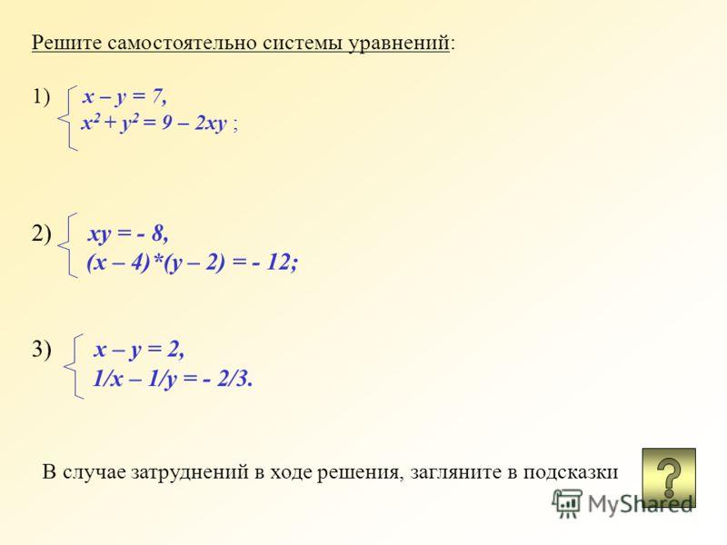 Решите графически системы уравнений : 1) ху + 3 = 0, 2) у =, у = x 2 + 2. ху - 8 = 0. Ответ (по щелчку) (- 1; 3) ( 4; 2)