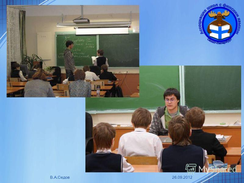 В.А.Седов26.09.2012