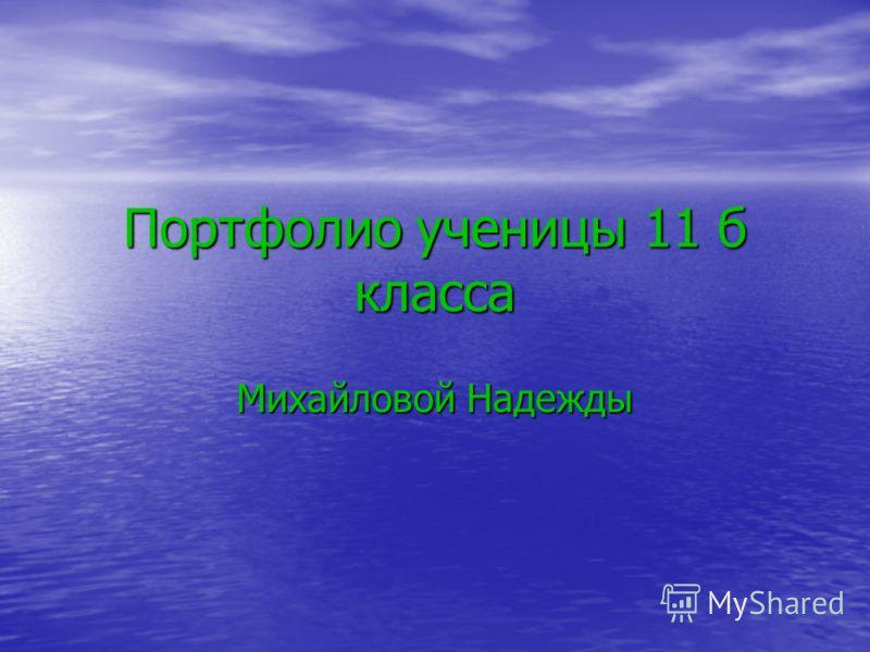 Портфолио ученицы 11 б класса Михайловой Надежды