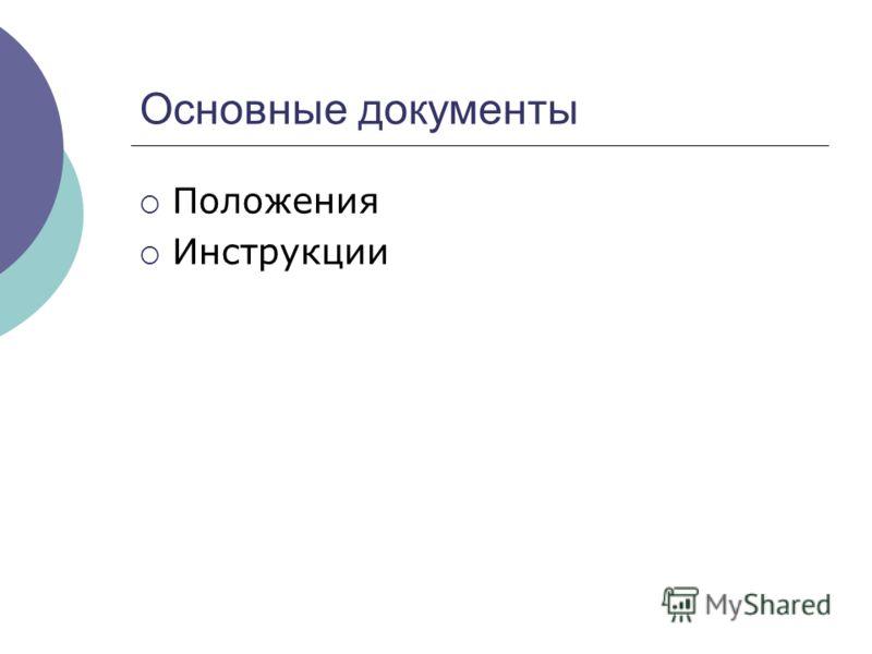 Основные документы Положения Инструкции