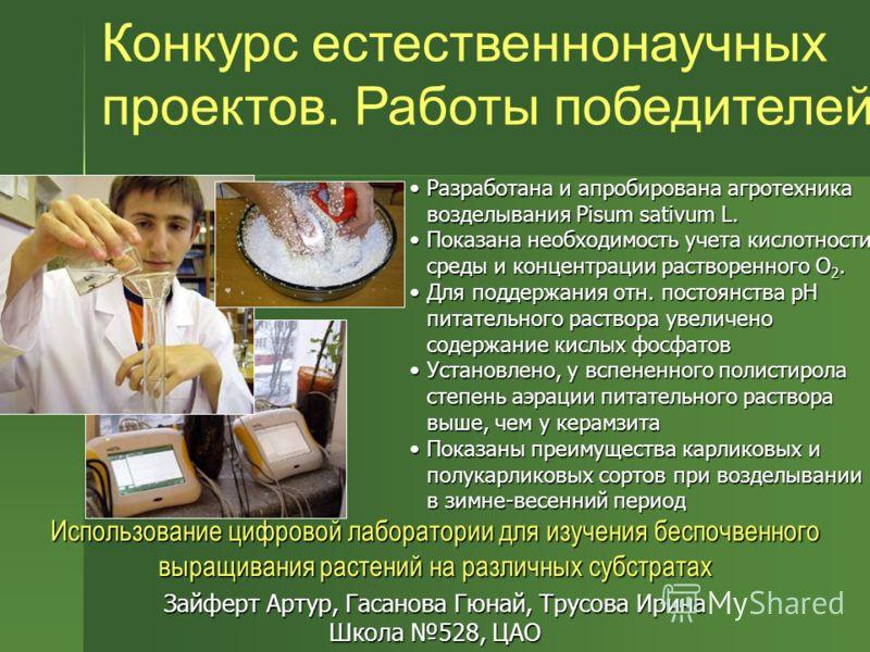 Разработана и апробирована агротехника возделывания Pisum sativum L.Разработана и апробирована агротехника возделывания Pisum sativum L. Показана необходимость учета кислотности среды и концентрации растворенного О 2.Показана необходимость учета кисл