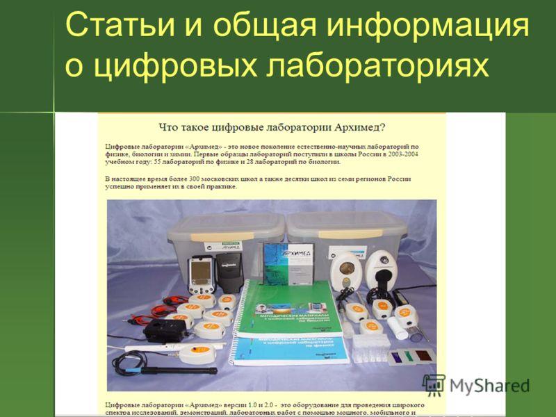 Статьи и общая информация о цифровых лабораториях