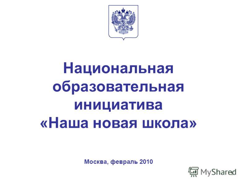 1 Национальная образовательная инициатива «Наша новая школа» Москва, февраль 2010