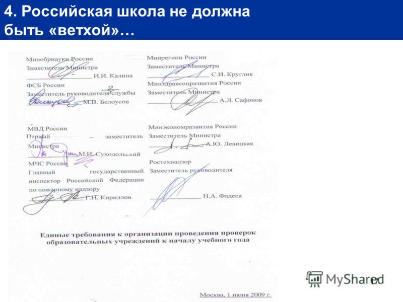 17 4. Российская школа не должна быть «ветхой»…
