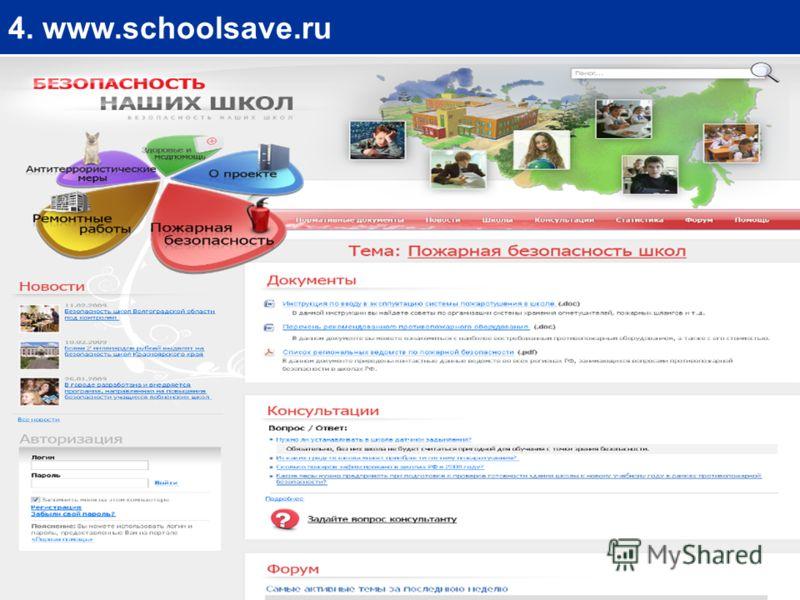 18 4. www.schoolsave.ru