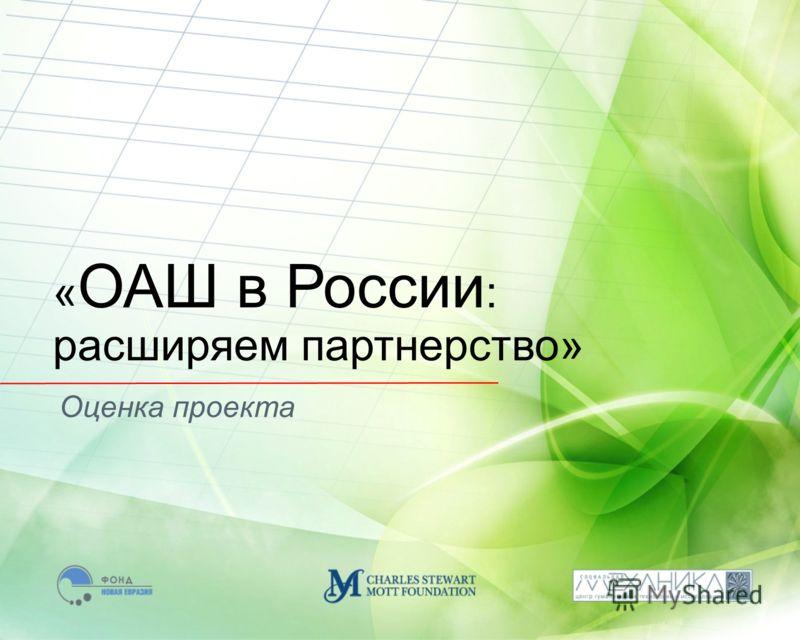 Оценка проекта « ОАШ в России : расширяем партнерство»