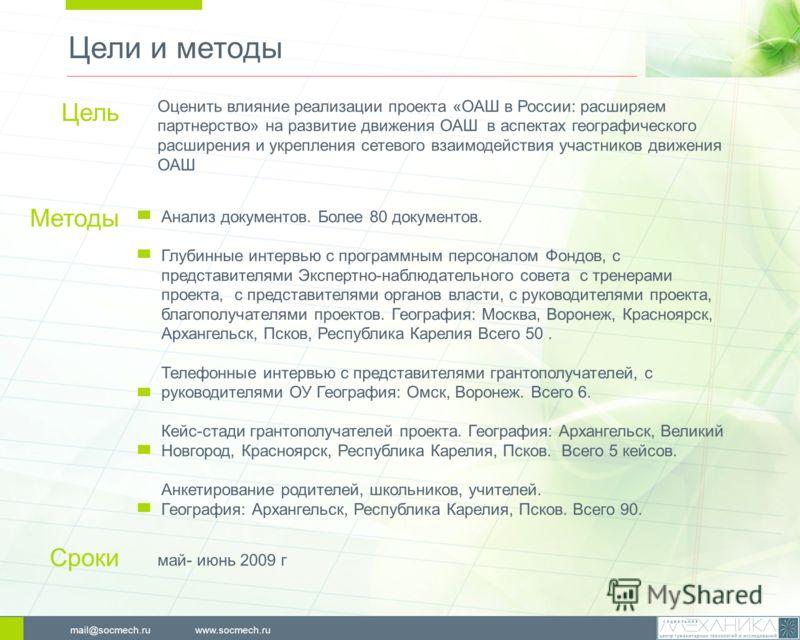 www.socmech.rumail@socmech.ru Оценить влияние реализации проекта «ОАШ в России: расширяем партнерство» на развитие движения ОАШ в аспектах географического расширения и укрепления сетевого взаимодействия участников движения ОАШ Цель Анализ документов.