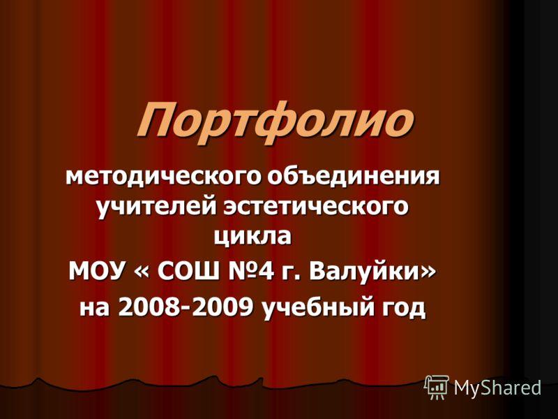 Портфолио методического объединения учителей эстетического цикла МОУ « СОШ 4 г. Валуйки» на 2008-2009 учебный год