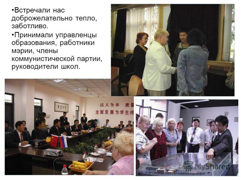 Встречали нас доброжелательно тепло, заботливо. Принимали управленцы образования, работники мэрии, члены коммунистической партии, руководители школ.