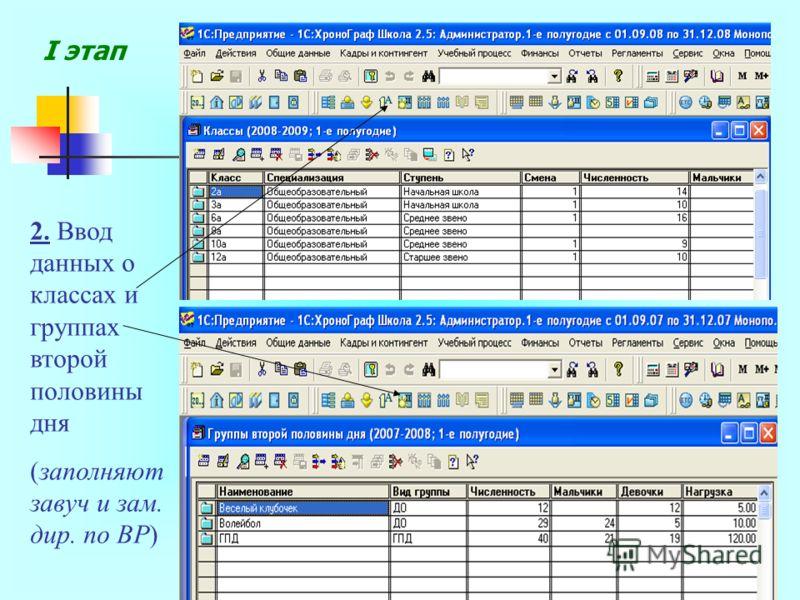 I этап 2. Ввод данных о классах и группах второй половины дня (заполняют завуч и зам. дир. по ВР)