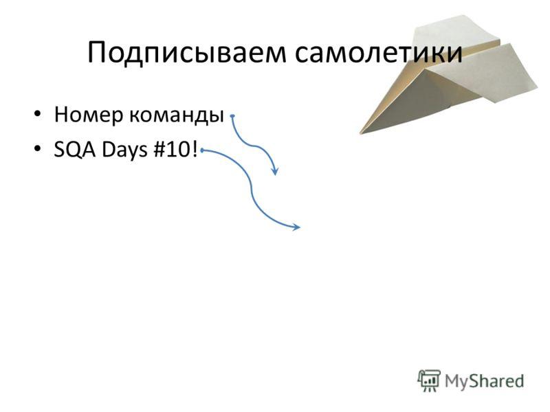 Подписываем самолетики Номер команды SQA Days #10!