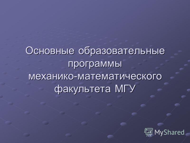 Основные образовательные программы механико-математического факультета МГУ