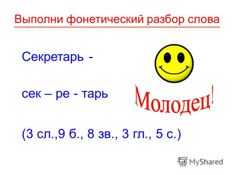Фонетический разбор слова Промышленность - про – мыш – лен - ность (4 сл., 14 б., 12 зв., 4 гл., 8 с.)