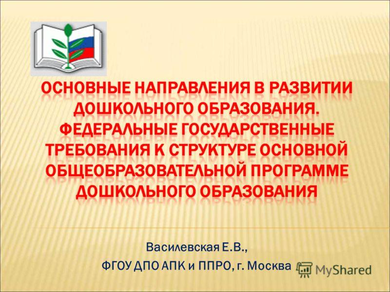 Василевская Е.В., ФГОУ ДПО АПК и ППРО, г. Москва