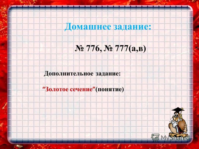 Домашнее задание: 776, 777(а,в) Дополнительное задание: Золотое сечение (понятие)