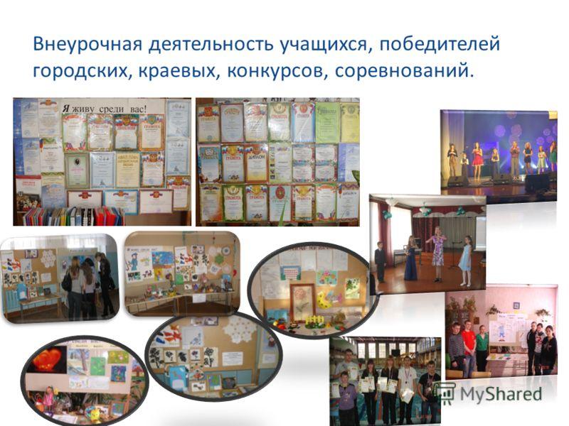 Внеурочная деятельность учащихся, победителей городских, краевых, конкурсов, соревнований.