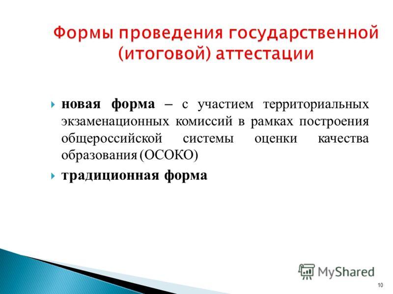 новая форма – с участием территориальных экзаменационных комиссий в рамках построения общероссийской системы оценки качества образования (ОСОКО) традиционная форма 10