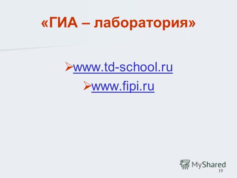 19 «ГИА – лаборатория» www.td-school.ru www.td-school.ru www.fipi.ru www.fipi.ru